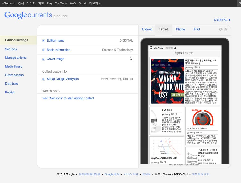 구글 커런츠 프로듀서 화면